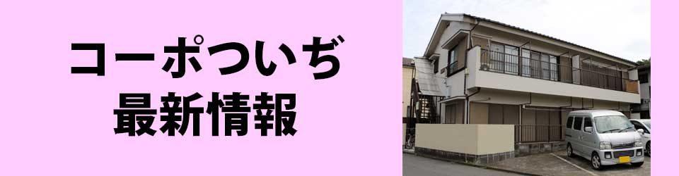 コーポついぢ最新情報