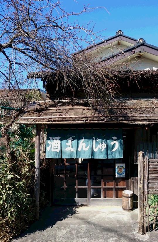 内田酒まんじゅう店舗